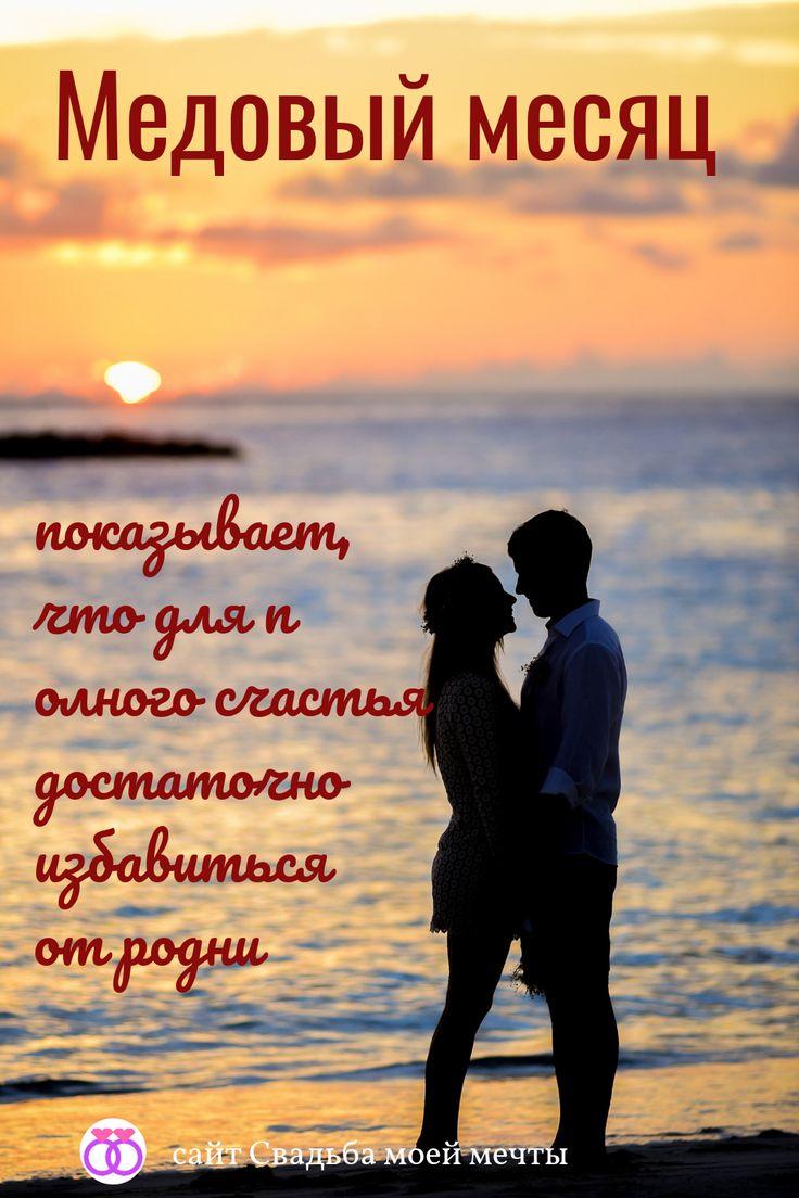 пожелания на медовый месяц