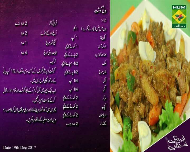 Pin By Nadia Sheikh On Food Beef Recipes Mutton Recipes Food