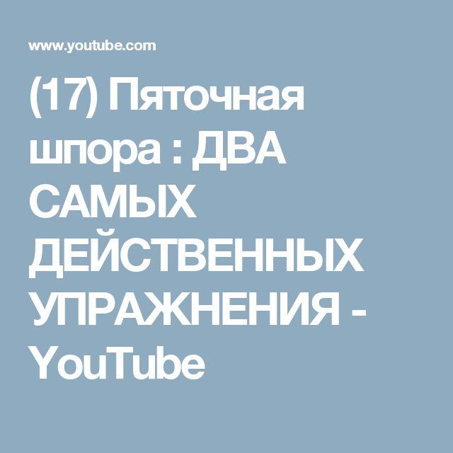 (17) Пяточная шпора : ДВА САМЫХ ДЕЙСТВЕННЫХ УПРАЖНЕНИЯ - YouTube