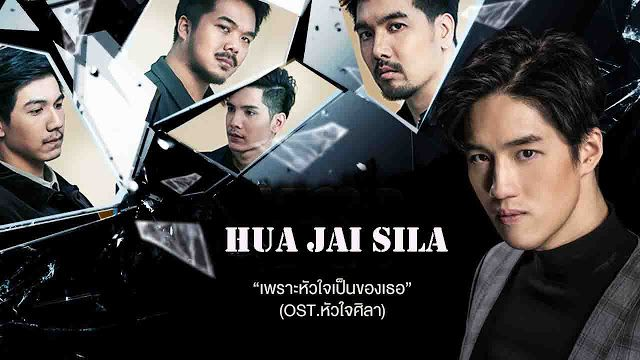 Drama Hua Jai Sila Episode 1 26 Lengkap Romantis Aktor Gadis Cantik