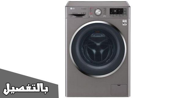 اسعار غسالات ال جي في السعودية 2019 بالمواصفات والمميزات بالتفصيل Washer And Dryer Washing Machine Price Lg Washing Machines