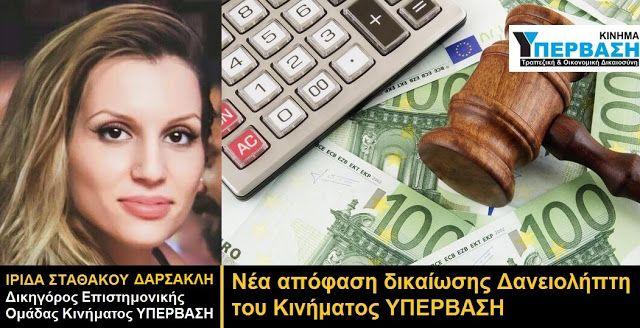 ΚΑΛΗ ΧΡΟΝΙΑ ΜΕ ΜΙΑ ΝΕΑ ΑΠΟΦΑΣΗ ΔΙΚΑΙΩΣΗΣ ΔΑΝΕΙΟΛΗΠΤΗ ΤΗΣ ΥΠΕΡΒΑΣΗΣ !!! http://www.kinima-ypervasi.gr/2017/01/blog-post_61.html #Υπερβαση #αποφαση #Greece #δανειοληπτες