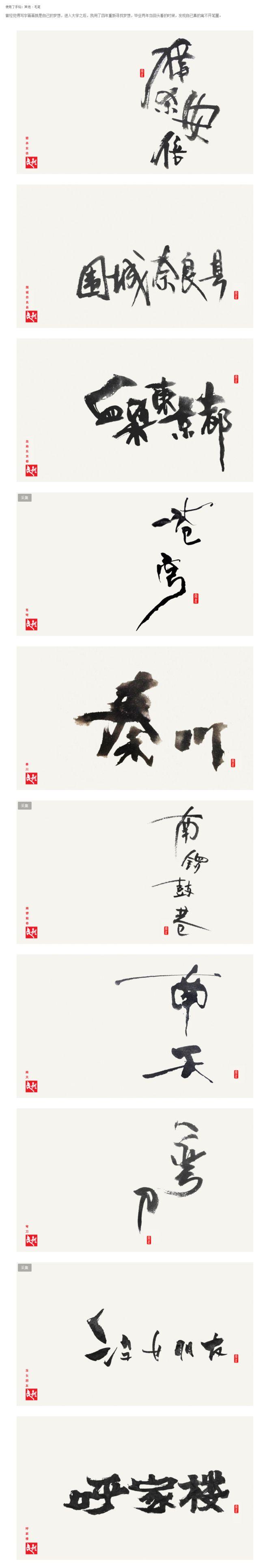 《空城》书法,每天一副字|字体/字形|平...