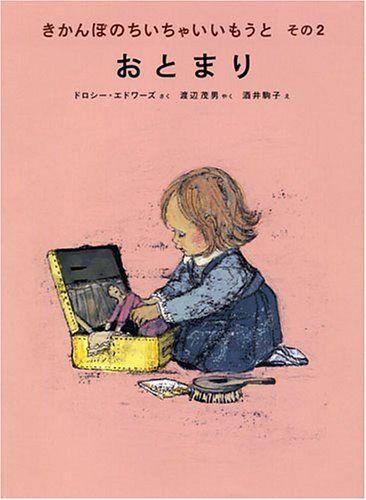 おとまり―きかんぼのちいちゃいいもうと〈その2〉 (世界傑作童話シリーズ):Amazon.co.jp:本
