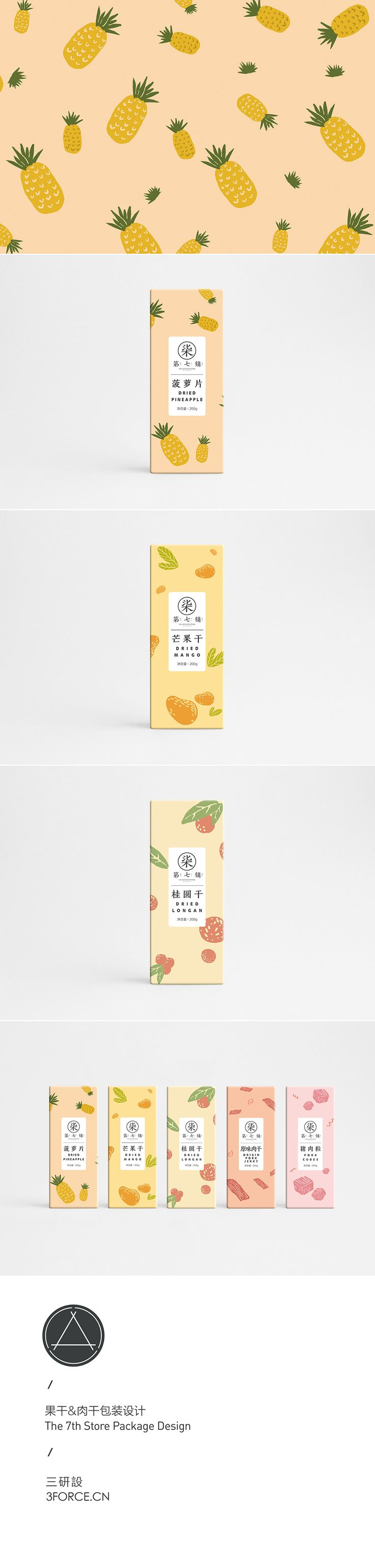 Graphic design, illustration and packaging for The 7th Store Fruit&Meat Products Packaging / 第七鋪肉乾果乾包裝 on Behance by 3Force 三研設 {DXiamen, China