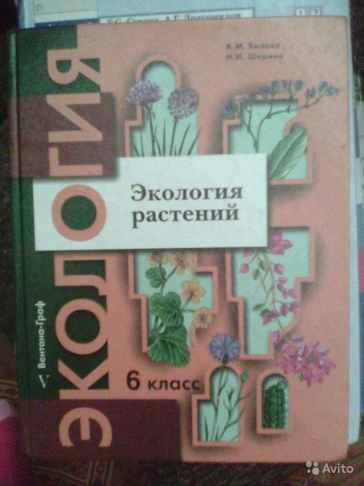 Скачать бесплатно учебник по экологии 6 класс былова шорина