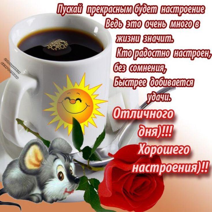 Открытка доброе утро и хорошего настроения на весь день, днем рождения дота