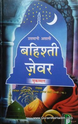 Zewar download ebook bahishti english