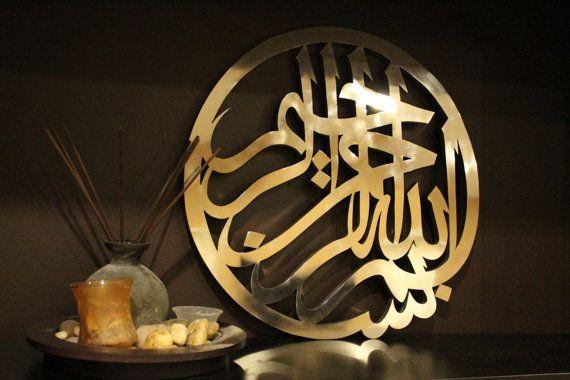 Bismillah Stainless Steel wall art decor, islamic art, modern, contemporary, islam, custom, allah art, islamic decor