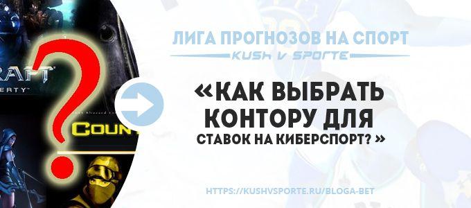 КОНТОРЫ ДЛЯ СТАВОК НА КИБЕРСПОРТ https://kushvsporte.ru/bloga-bet/kibersport/4111-kak-vybrat-kontoru-dlya-stavok-na-kibersport  Мир в постоянном движении и то, во что ранее верилось с трудом, сегодня становится реальностью. Несколько лет назад никто и подумать не мог, что молодые ребята, играющие в Dota 2 или CS:GO, будут собирать огромную аудиторию на матчах этих дисциплин. В киберспорт поверили и начали инвестировать. Прогресс не прошел мимо букмекеров, и теперь заключить пари на…