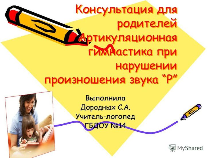 родителей Артикуляционная гимнастика ... Артикуляционная Гимнастика для Звука Р