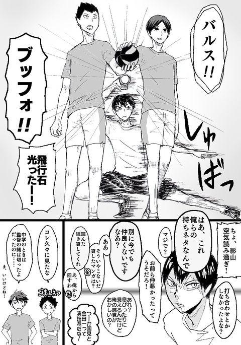 「【HQ】青城+烏野で男子高校生の日常!【後編】」/「深山」の漫画 [pixiv]