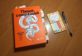 «Пиши, сокращай». Основні думки українською