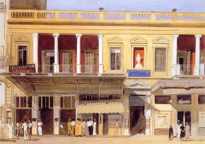 """ΤΟ ΚΑΦΕΝΕΙΟ """"ΠΑΡΘΕΝΩΝ"""" 'Εργο του Γιάννη Τσαρούχη Το υπέροχο αυτό κτίριο ήταν Αιόλου & Πανεπιστημίου, Χαυτεία, Αθήνα"""