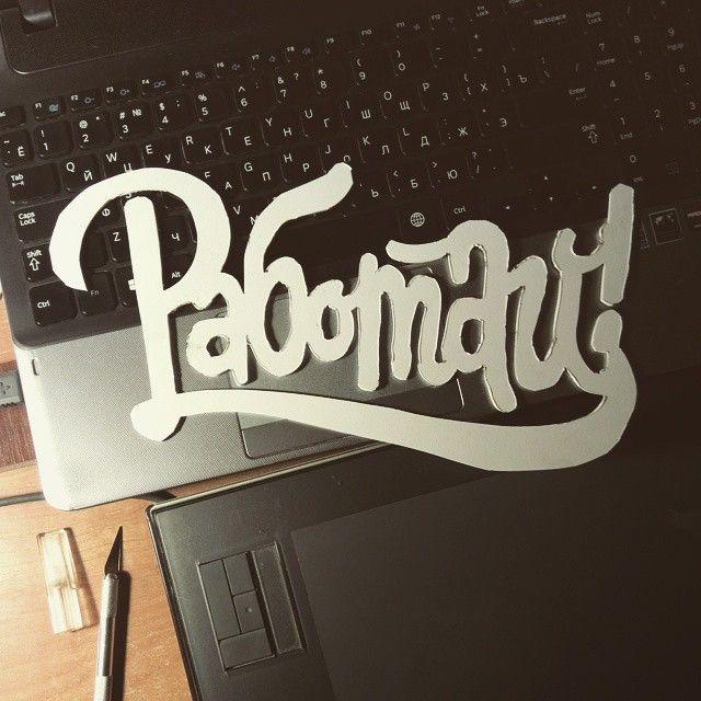 «Порезал ПВХ. Леттеринг на основе моего шрифта Крендель. #lettering #myfont #shmotivation»