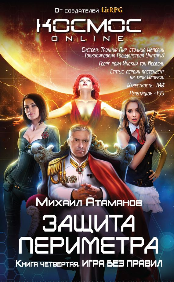 Mihail Atamanov Zashita Perimetra Igra Bez Pravil Movie Posters Online Poster