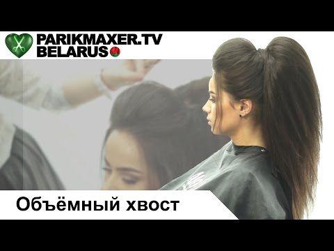 Объёмный хвост. Светлана Симоненко. ПАРИКМАХЕР ТВ БЕЛАРУСЬ - YouTube