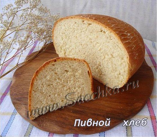 Хлеб на пиве в духовке - рецепт с фото