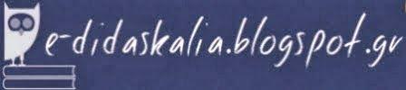 ΗΛΕΚΤΡΟΝΙΚΗ ΔΙΔΑΣΚΑΛΙΑ: Γλώσσα Α' Δημοτικού: Παίζω με γράμματα και λέξεις - Εκπαιδευτικό διαδραστικό παιχνίδι