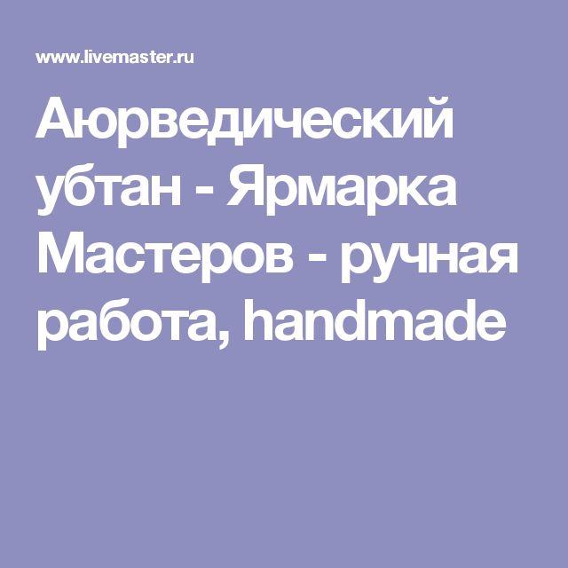 Аюрведический убтан - Ярмарка Мастеров - ручная работа, handmade