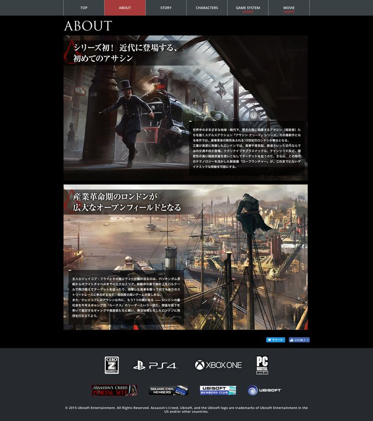 Assassin's Creed Syndicate(アサシン クリード シンジケート) #game #webdesign