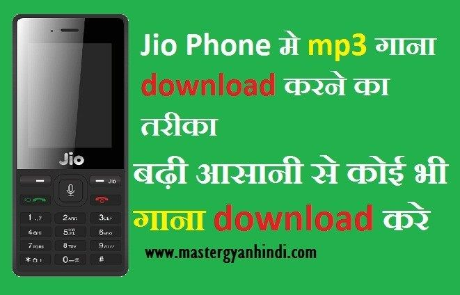 Jio Mobile Mein Mp3 Gana Kaise Download Kare Mp3 Mp3 Song Kare
