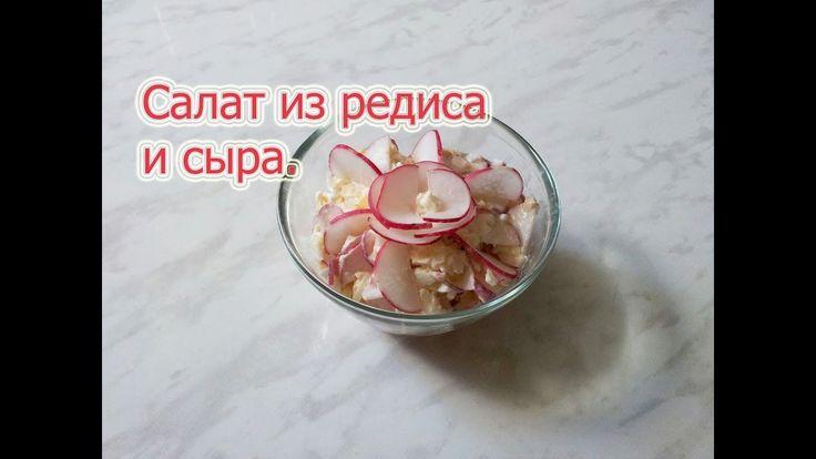 #Салат из редиса и сыра. #Видеорецепт.
