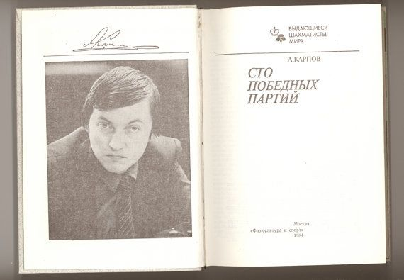Chess. 100 Victory Parties by Anatoly Karpov Soviet Grand Master, Analysis of Games Vintage 1984 Instructional Chess Book. For sale by ProfessorBooknoodle, $45.00