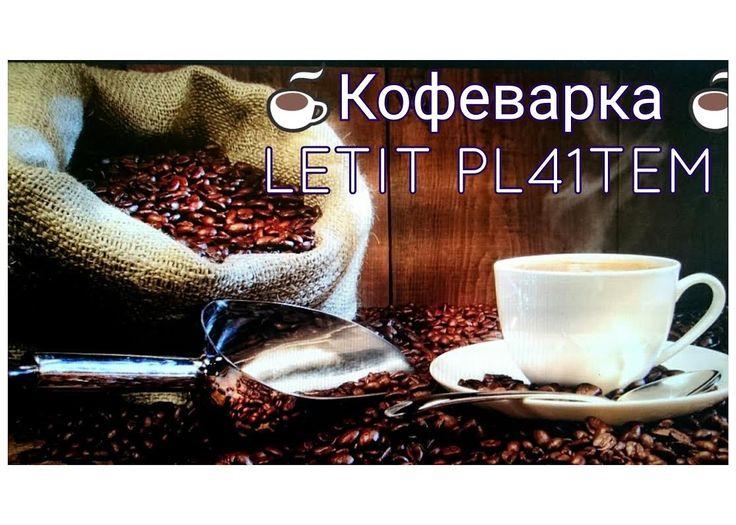 Тест кофеварки Lelit. Cappuchino on Lelit PL41TEM