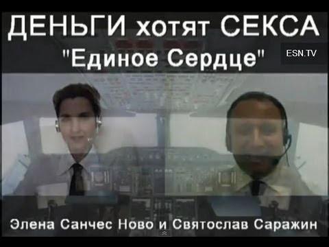 "Вебинар 6 ""ДЕНЬГИ хотят СЕКСА"""