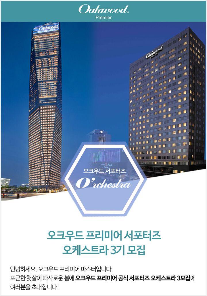 오크우드 프리미어, 호텔 공식 서포터즈'오케스트라3기'모집
