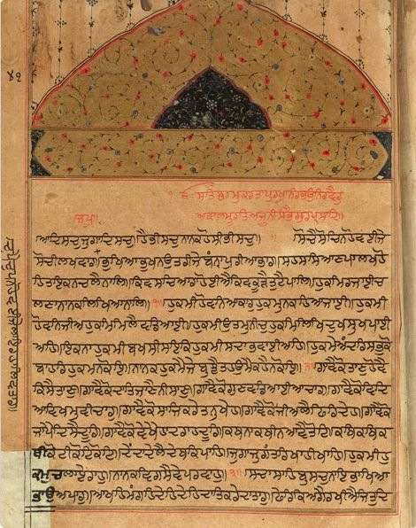 From a 17th-century copy of the Guru Granth Sahib