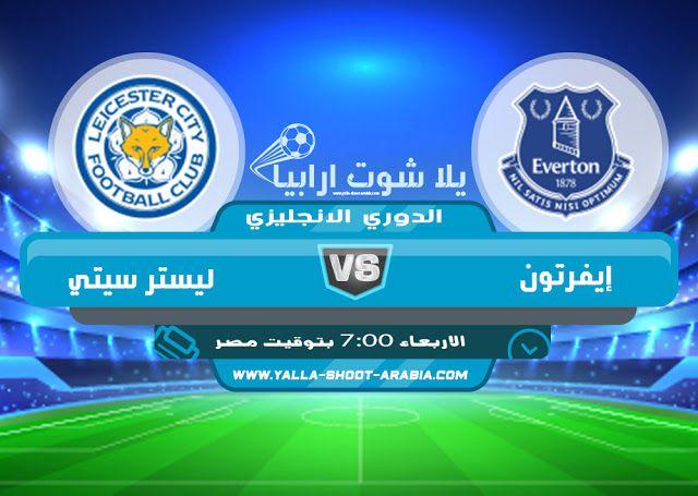 سيتم اضافة الفيديو قبل انطلاق المباراة مباشرة فانتظرونا ايفرتون ليستر سيتي حرصا من موقع يلا شوت أرابيا على تقديم أفضل Leicester City Leicester Everton