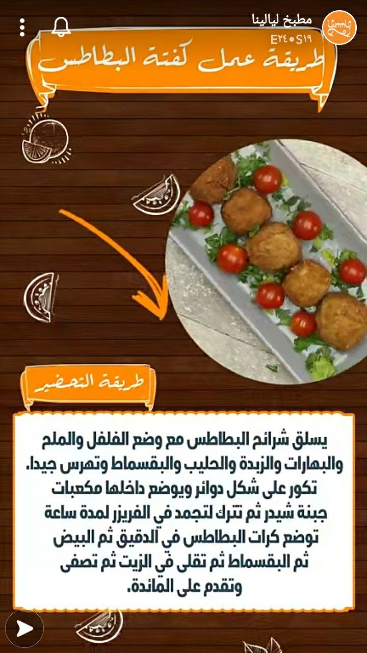 Pin By Syeℓma ۦ On طبخ حلو مالح جزائري و عالمي Food Healthy Cooking