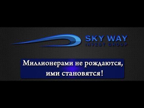 SkyWay   Управляющий ЭкоТехноПарка.