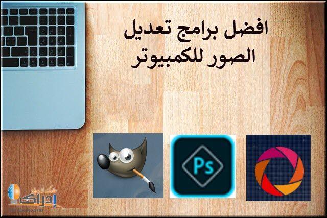 تحميل برنامج تعديل الصور وتجميلها مجانا أفضل برامج تزيين الصور الشخصية