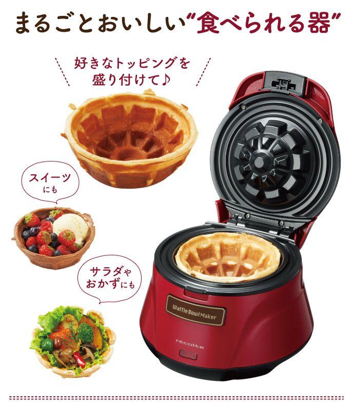 """まるごとおいしい""""食べられる器""""が焼けるワッフルボウルメーカー[2015/11/24]"""