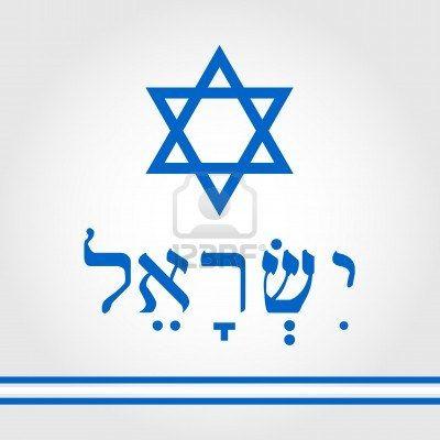 LA ESTRELLA DE DAVID, Y LA PALABRA ISRAEL EN HEBREO