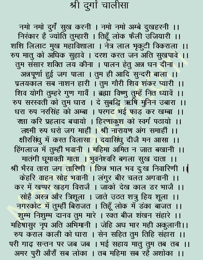 Durga Chalisa Chant