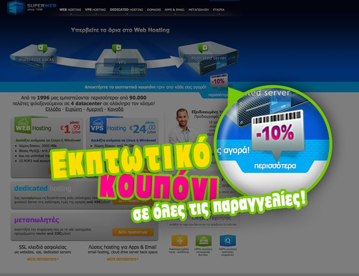 Εκπτωτικό κουπόνι 10% για να φιλοξενήσετε το #website σας σε όποιο πακέτο επιθυμείτε.  http://www.superweb.gr