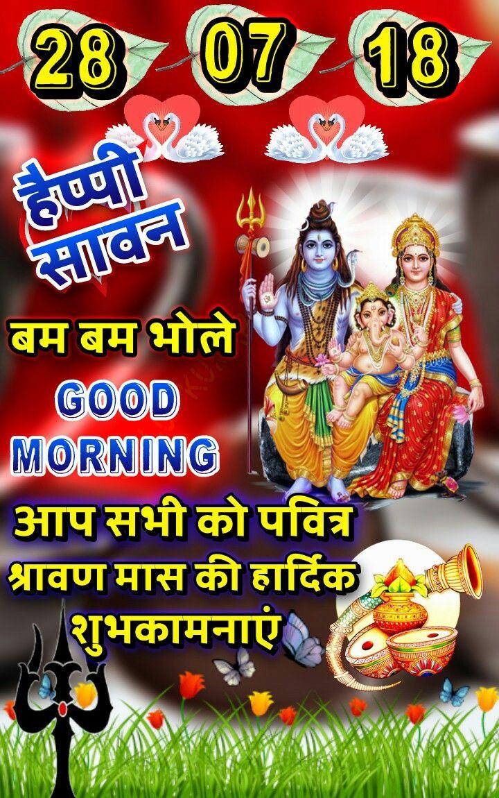 Good Morning Happy sawan 2018 Jay भोलेनाथ | GOOD