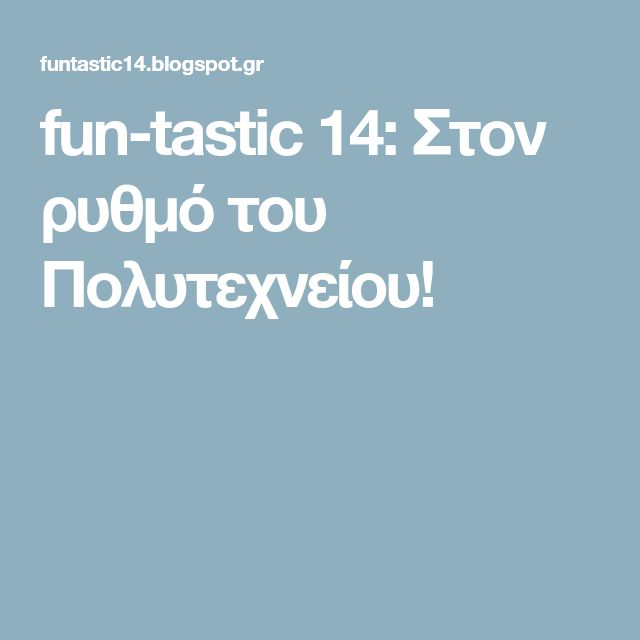 fun-tastic 14: Στον ρυθμό του Πολυτεχνείου!