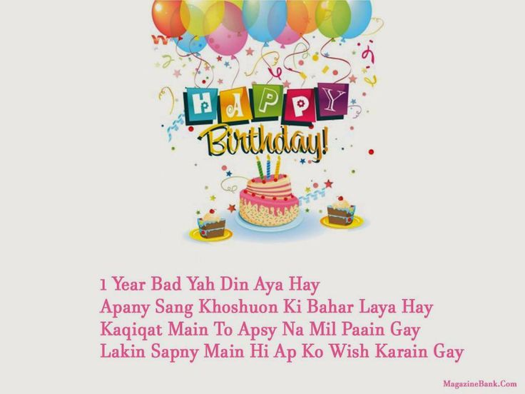 Best 25 Happy birthday text message ideas – Birthday Text Greetings