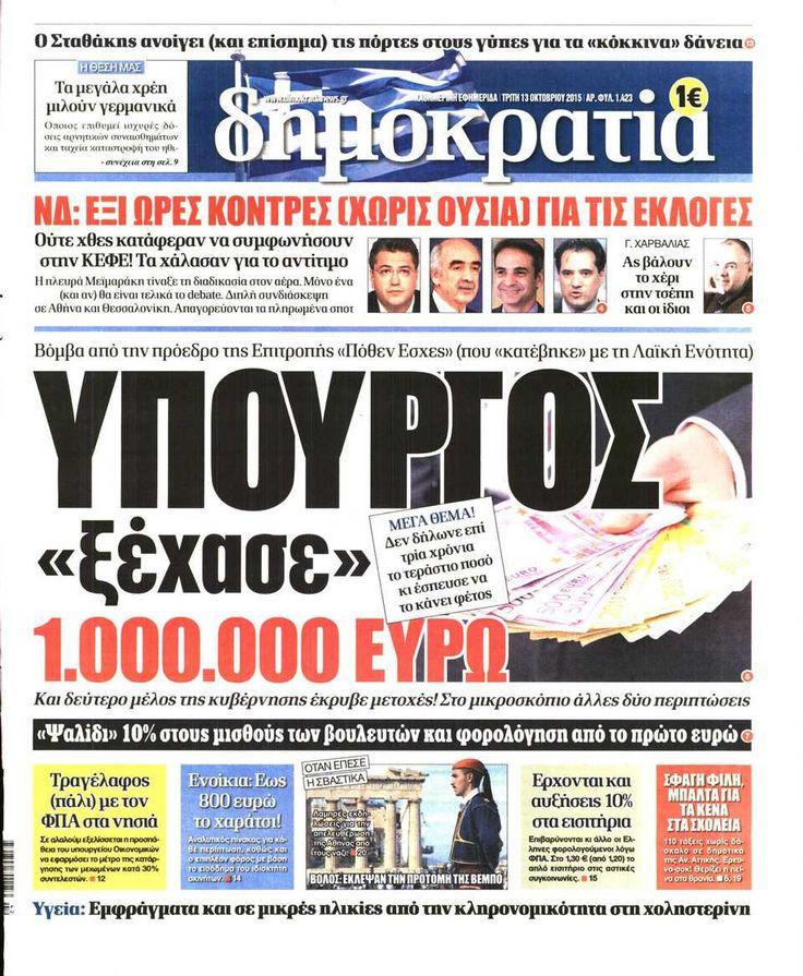 Εφημερίδα ΔΗΜΟΚΡΑΤΙΑ - Τρίτη, 13 Οκτωβρίου 2015