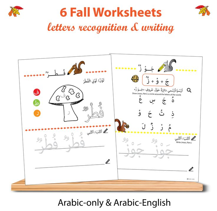 17 best images about arabic printables for kids and beginners on pinterest mini books arabic. Black Bedroom Furniture Sets. Home Design Ideas