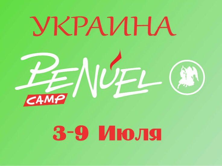 «Движение искателей Бога» проведет молодежный лагерь Penuel Camp - БОГ NEWS | BOG NEWS | БОГ НЬЮЗ