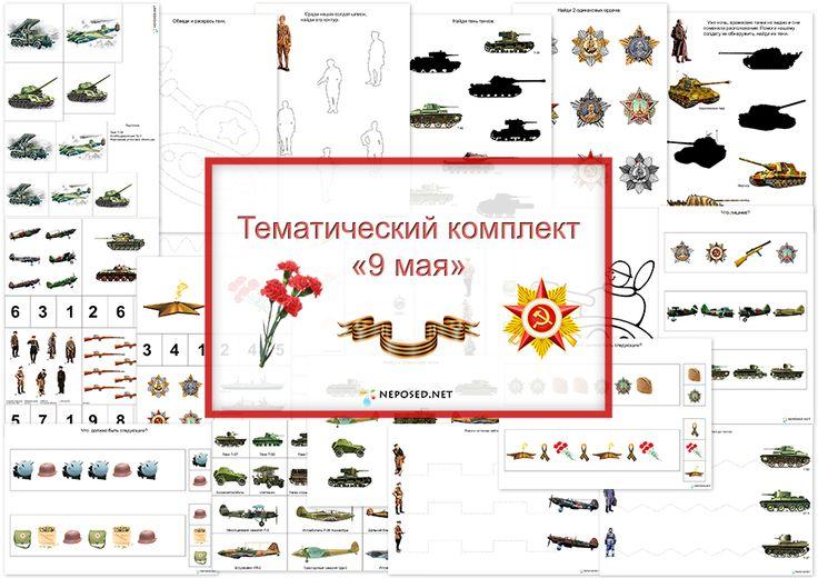"""Непоседы: Тематический комплект """"9 мая"""""""
