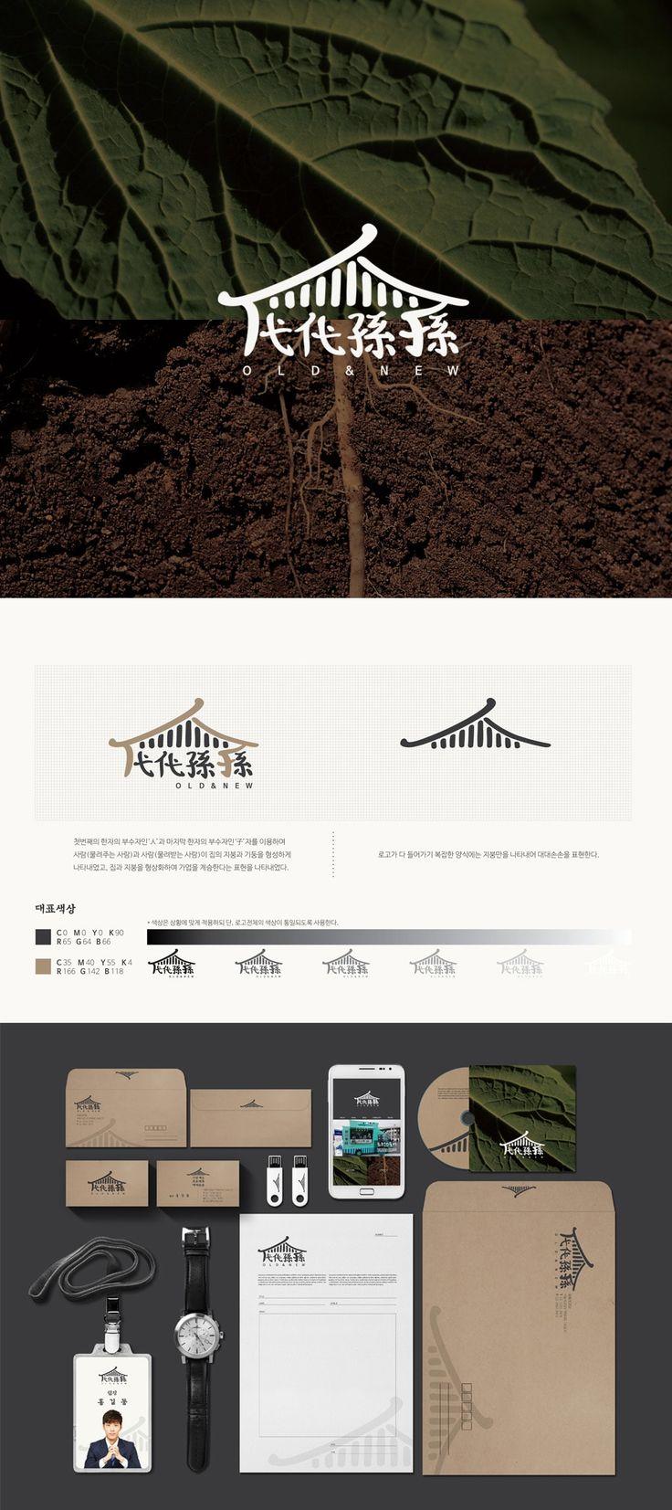 대대손손/ Design by vava1211/代의 부수자 人과 孫의 부수자 子를 이용하여 지붕과 기둥을 형상화함으로써 가업의 계승이라는 것을 시각화하여 표현한 로고디자인 #한자 #지붕 #기둥 #셀렉다이닝 #가업 #계승 #창업 #로고디자인 #로고 #디자인 #디자이너 #라우드소싱 #레퍼런스 #콘테스트 #logo #design #포트폴리오 #디자인의뢰 #공모전 #미니멀리즘 #맞팔 #심볼마크 #심볼 #일러스트 #작업 #color #타이포그래피 #아이콘 #곡선 #로고타입