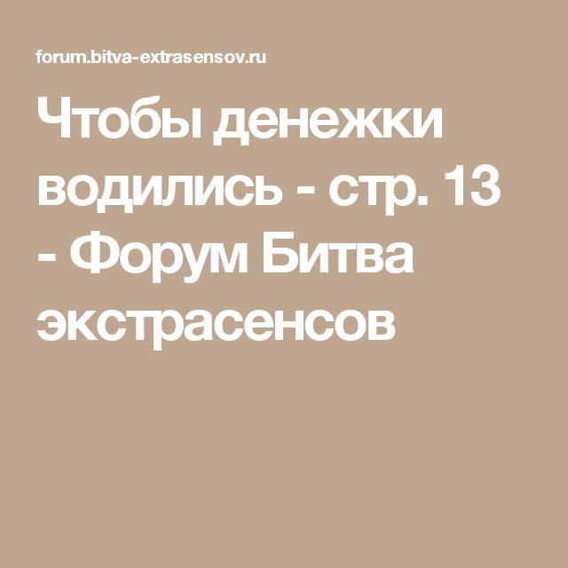 Чтобы денежки водились - стр. 13 - Форум Битва экстрасенсов