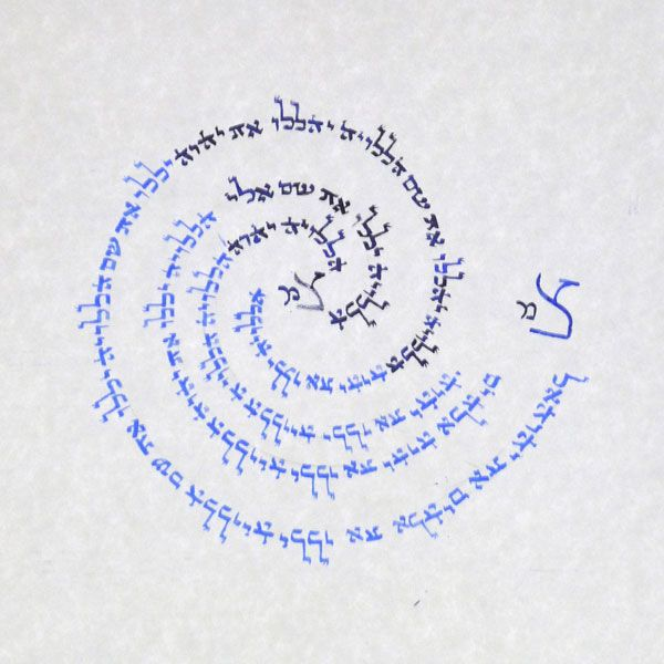 61 Best Images About Hebrew Calligraphy On Pinterest